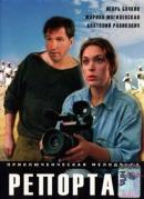 Смотреть фильм Репортаж онлайн на Кинопод бесплатно