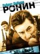 Смотреть фильм Ронин онлайн на Кинопод бесплатно