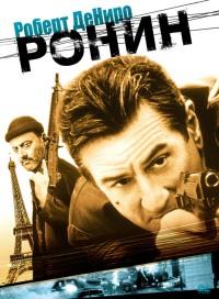 Смотреть Ронин онлайн на Кинопод бесплатно