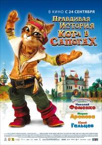 Смотреть Правдивая история Кота в сапогах онлайн на Кинопод бесплатно