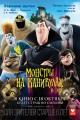 Смотреть фильм Монстры на каникулах онлайн на KinoPod.ru платно