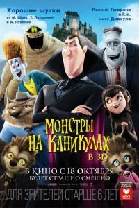 Смотреть Монстры на каникулах онлайн на Кинопод бесплатно
