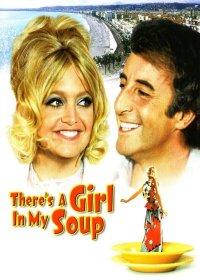 Смотреть Эй! В моем супе девушка онлайн на Кинопод бесплатно