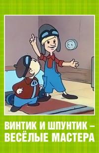 Смотреть Винтик и Шпунтик – веселые мастера онлайн на Кинопод бесплатно