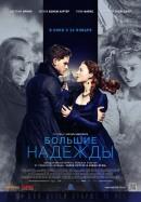 Смотреть фильм Большие надежды онлайн на KinoPod.ru бесплатно