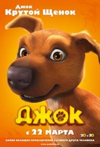 Смотреть Джок онлайн на Кинопод бесплатно