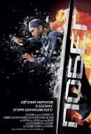 Смотреть фильм Побег онлайн на KinoPod.ru бесплатно