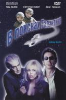 Смотреть фильм В поисках галактики онлайн на Кинопод бесплатно