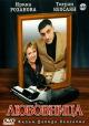 Смотреть фильм Любовница онлайн на Кинопод бесплатно