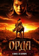 Смотреть фильм Орда онлайн на KinoPod.ru платно