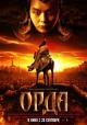 Смотреть фильм Орда онлайн на Кинопод бесплатно