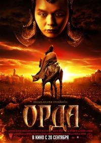 Смотреть Орда онлайн на Кинопод бесплатно