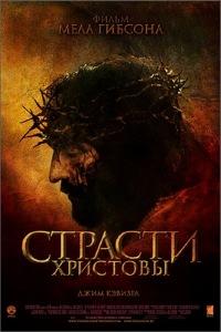 Смотреть Страсти Христовы онлайн на Кинопод бесплатно