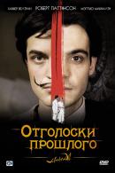 Смотреть фильм Отголоски прошлого онлайн на KinoPod.ru платно