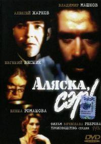 Смотреть Аляска, сэр! онлайн на KinoPod.ru бесплатно