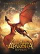 Смотреть фильм Сердце дракона: Начало онлайн на Кинопод бесплатно