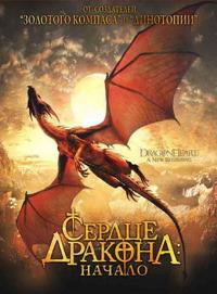 Смотреть Сердце дракона: Начало онлайн на Кинопод бесплатно