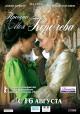 Смотреть фильм Прощай, моя королева онлайн на Кинопод бесплатно