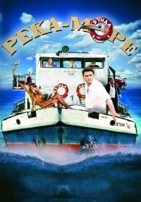 Смотреть Река-море онлайн на Кинопод бесплатно