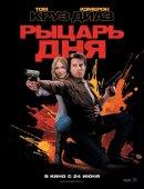 Смотреть фильм Рыцарь дня онлайн на KinoPod.ru платно
