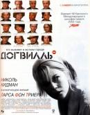 Смотреть фильм Догвилль онлайн на KinoPod.ru бесплатно