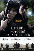 Смотреть фильм Ветер, который качает вереск онлайн на KinoPod.ru платно