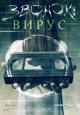 Смотреть фильм Звонок: Вирус онлайн на Кинопод бесплатно