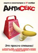 Смотреть фильм Антисекс онлайн на Кинопод бесплатно