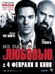 Смотреть фильм Из Парижа с любовью онлайн на KinoPod.ru платно