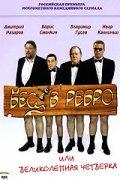 Смотреть Бес в ребро, или Великолепная четверка онлайн на Кинопод бесплатно