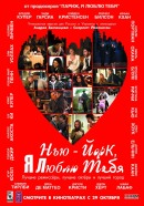 Смотреть фильм Нью-Йорк, я люблю тебя онлайн на KinoPod.ru бесплатно