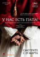 Смотреть фильм У нас есть Папа! онлайн на Кинопод бесплатно