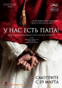Смотреть У нас есть Папа! онлайн на Кинопод бесплатно