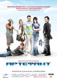 Смотреть Артефакт онлайн на Кинопод бесплатно