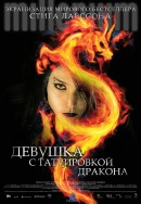 Смотреть фильм Девушка с татуировкой дракона онлайн на Кинопод бесплатно