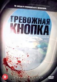 Смотреть Тревожная кнопка онлайн на KinoPod.ru бесплатно
