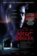 Смотреть фильм Хребет дьявола онлайн на Кинопод бесплатно