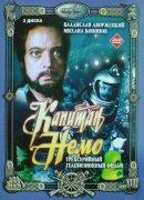 Смотреть фильм Капитан Немо онлайн на KinoPod.ru бесплатно
