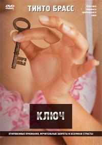 Смотреть Ключ онлайн на Кинопод бесплатно