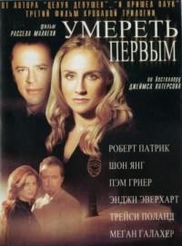 Смотреть Умереть первым онлайн на KinoPod.ru бесплатно