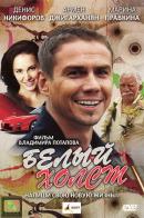 Смотреть фильм Белый холст онлайн на KinoPod.ru бесплатно