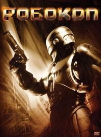 Смотреть Робокоп онлайн на Кинопод бесплатно