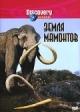 Смотреть фильм Земля мамонтов онлайн на Кинопод бесплатно