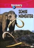 Смотреть Земля мамонтов онлайн на Кинопод бесплатно