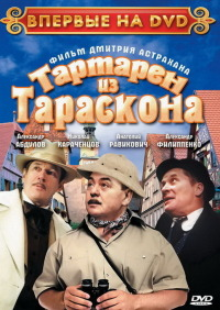 Смотреть Тартарен из Тараскона онлайн на Кинопод бесплатно