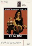 Смотреть фильм Вчера, сегодня, завтра онлайн на KinoPod.ru бесплатно