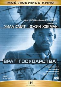 Смотреть Враг государства онлайн на Кинопод бесплатно