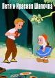 Смотреть фильм Петя и Красная Шапочка онлайн на Кинопод бесплатно