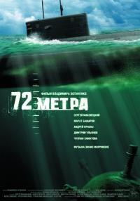 Смотреть 72 метра онлайн на Кинопод бесплатно