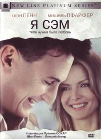 Смотреть Я – Сэм онлайн на Кинопод бесплатно